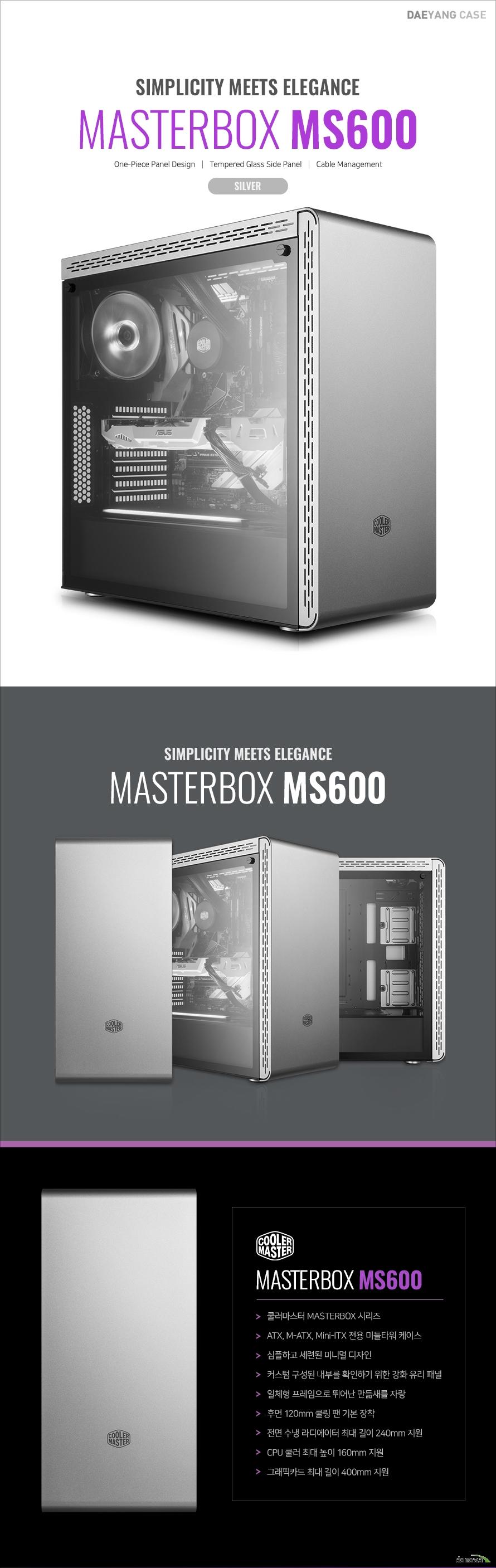 쿨러마스터  MasterBox MS600 강화유리 실버