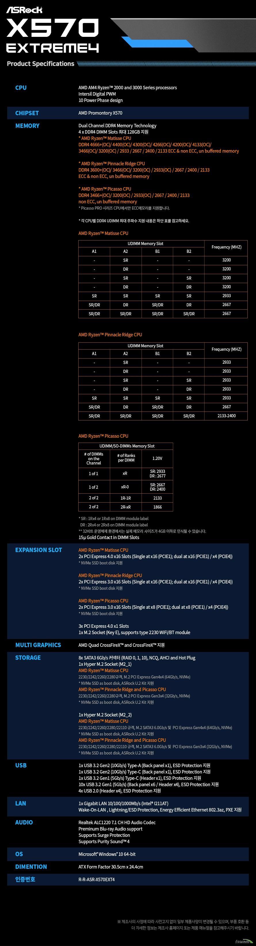 ASRock  X570 EXTREME4 에즈윈
