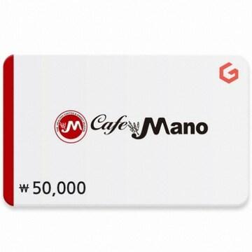 카페마노 기프티 카드(5만원)