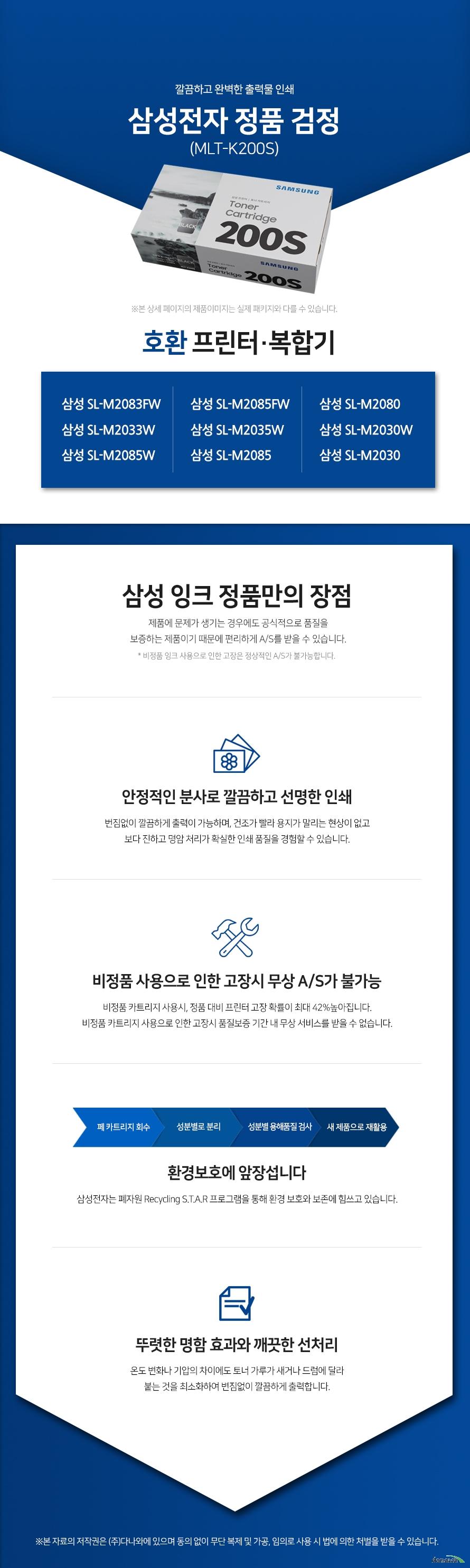 삼성전자 정품 MLT-K200S 검정