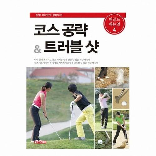 골프아카데미 - 코스 공략 & 트러블 샷_이미지