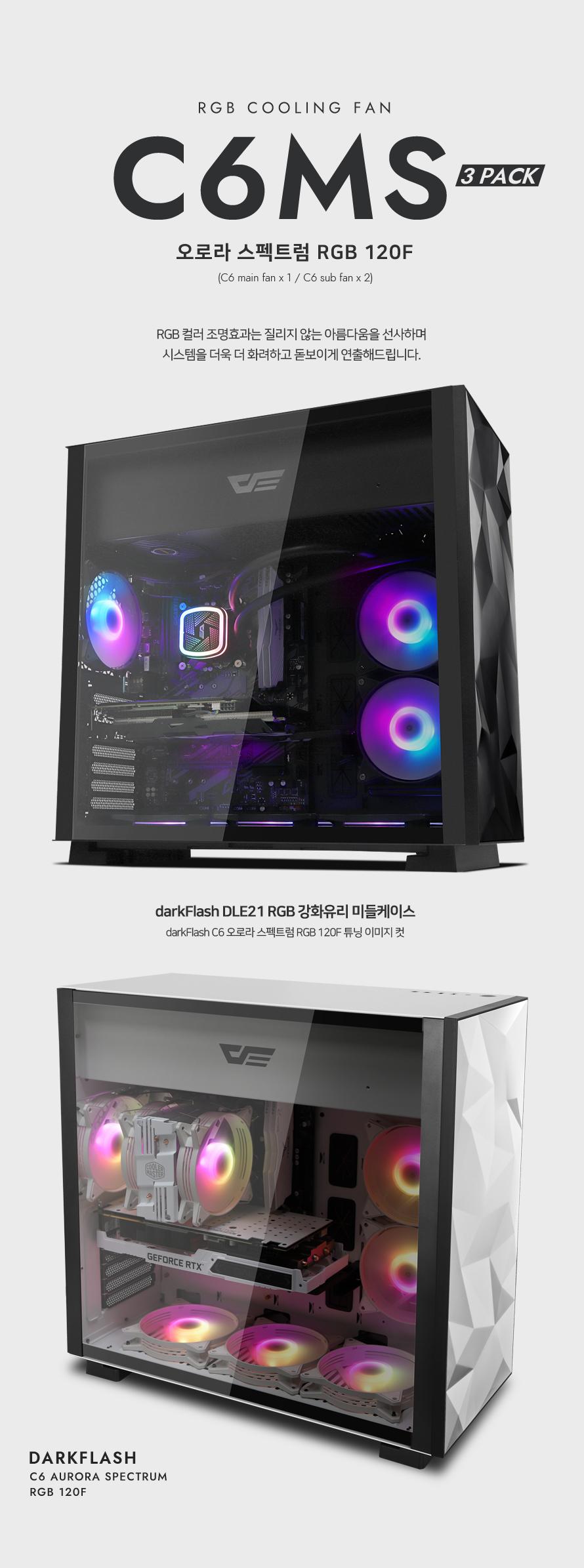 darkFlash  C6MS RGB(화이트 3PACK)