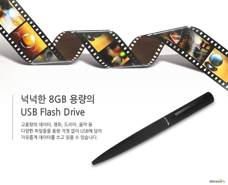 8GB의 용량