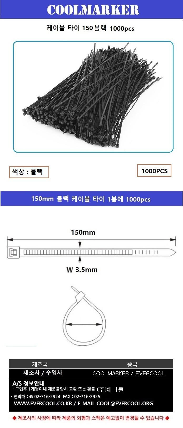 EVERCOOL 케이블 타이 150mm (블랙, 1000개)