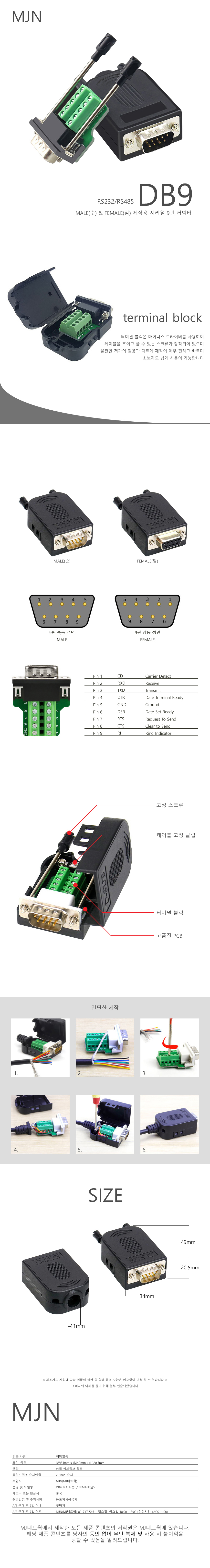 MJ네트웍 MJN DB9F 터미널 방식 시리얼 9핀 커넥터 (암)