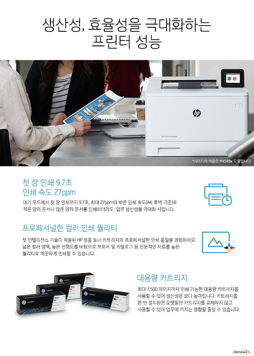 HP 컬러 레이저젯 프로 M454dn (기본토너)