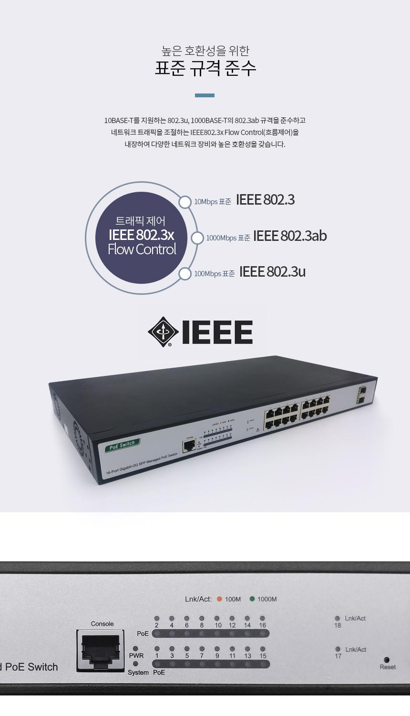 이지넷유비쿼터스  NEXT-POE1620L2-300 스위치허브