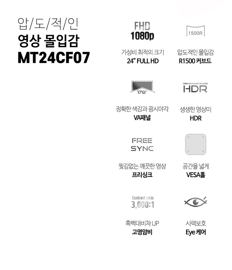 엠텍코리아 MT24CF07 1500R CURVED real 75 게이밍 무결점