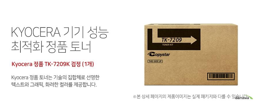 쿄세라 기기 성능 최적화 정품 토너 Kyocera 정품 TK-7209K 검정 (1개) 쿄세라 정품 토너는 기술의 집합체로 선명한 텍스트와 그래픽, 화려한 컬러를 제공합니다. 호환 프린터 쿄세라 TASkalfa 3510i 높은 인쇄 품질 생산성 향상 고품질의 원료와 초미세의 정밀한  토너 입자로 교세라 정품 토너는 깨끗하고 선명한 글자와 이미지를 제공합니다. 토너량 (ISO/IEC 규격기준), 기기의 생산성과 안전성을 보장합니다.