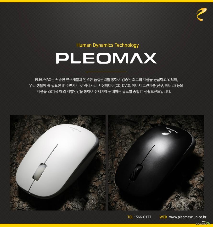 플레오맥스 PLEOMAX MOC-WM20 (화이트)