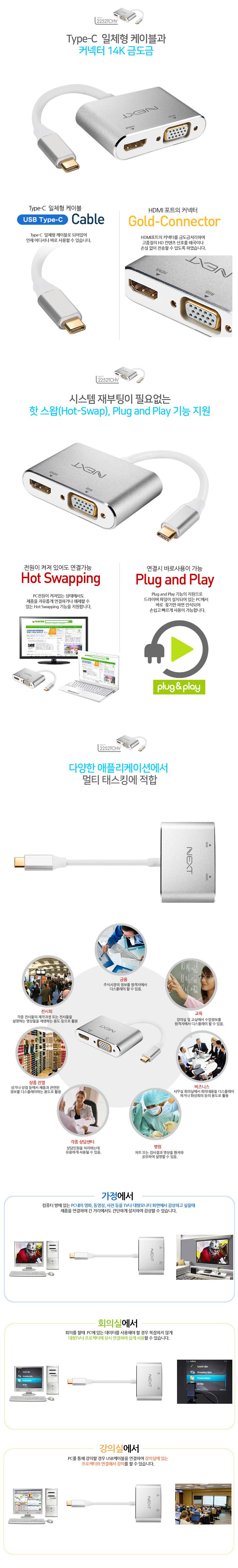 이지넷유비쿼터스  Type C to HDMI + VGA 컨버터 (NEXT-2252TCHV)