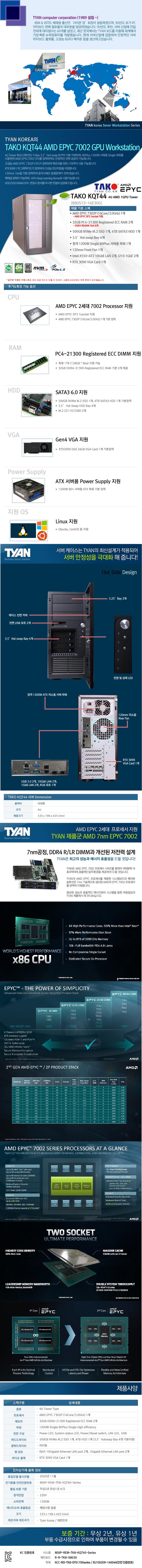 TYAN TAKO-KQT44-(B80S12-16E30G) 1GPU (32GB, M2 500GB + 4TB)