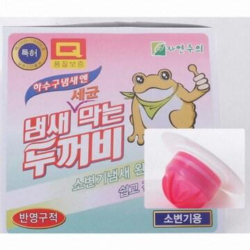 자연주의 냄새 막는 두꺼비 소변기용