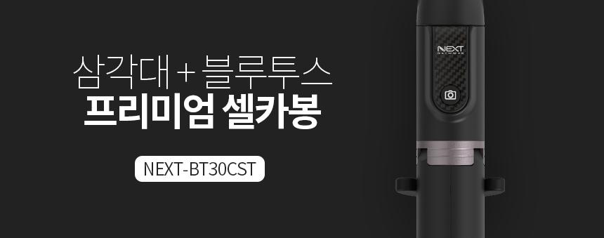 이지넷유비쿼터스 넥스트 NEXT-BT30CST 블루투스 셀카봉삼각대 (홀더,리모컨포함)