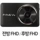 파인디지털 파인뷰 LX5000 파워 2채널 (128GB, 무료장착)_이미지