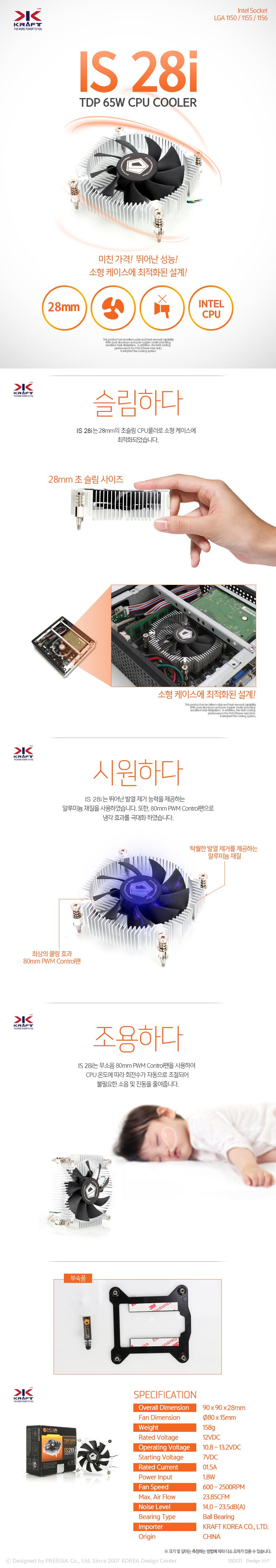 KRAFT KOREA  IS 28i CPU 쿨러