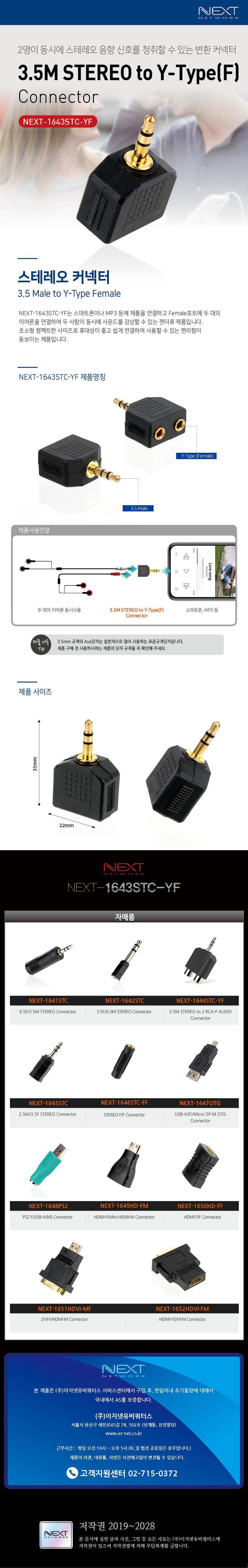 이지넷유비쿼터스  3.5 스테레오 Y타입 M/F 변환젠더 (NEXT-1643STC-YF)