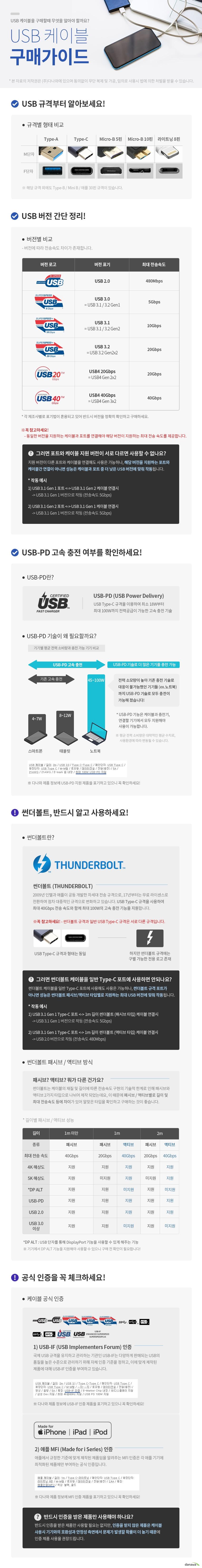 디엑스레이서 모이누 키홀더 라이트닝 8핀 충전전용 케이블 (0.2m)