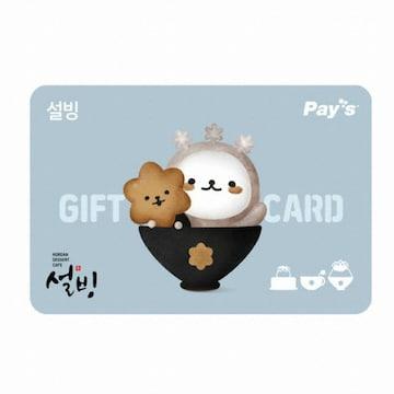 설빙 모바일 상품권(5만원)