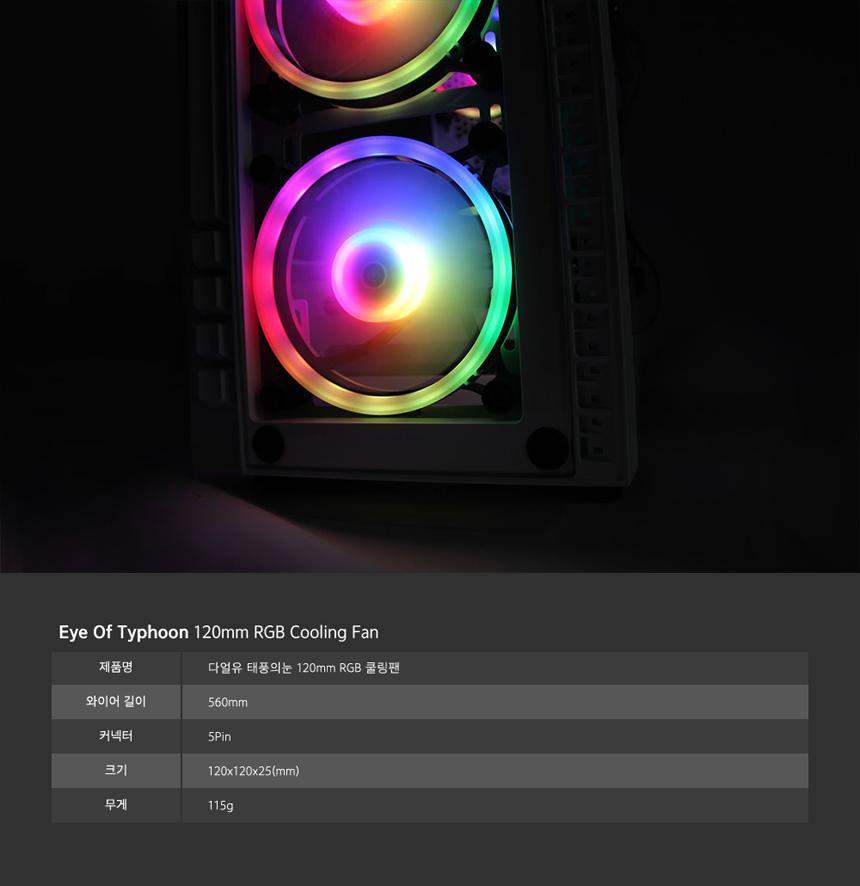 다얼유  태풍의눈 120mm RGB 쿨링팬