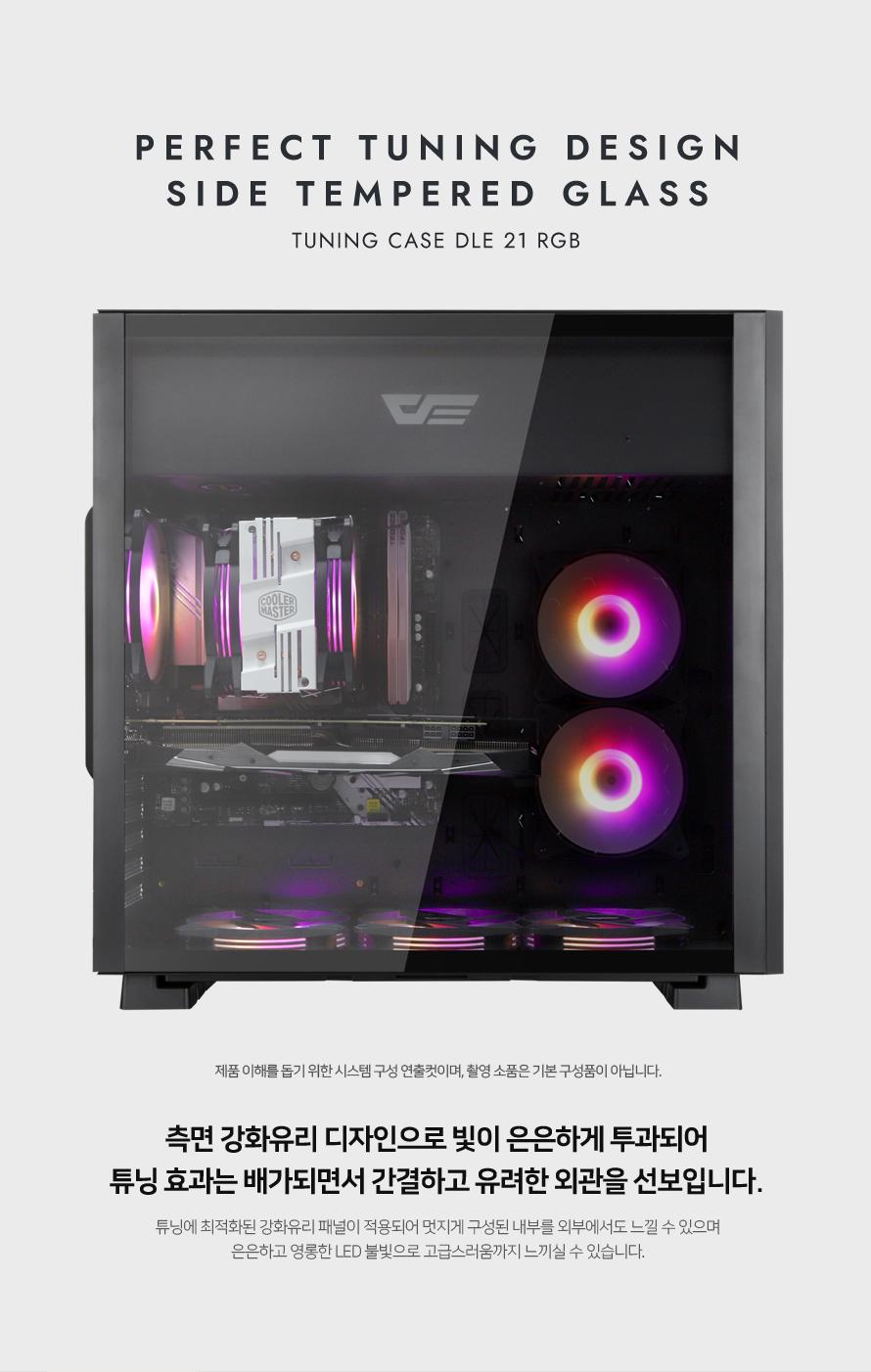 darkFlash DLE21 RGB 강화유리 (블랙)
