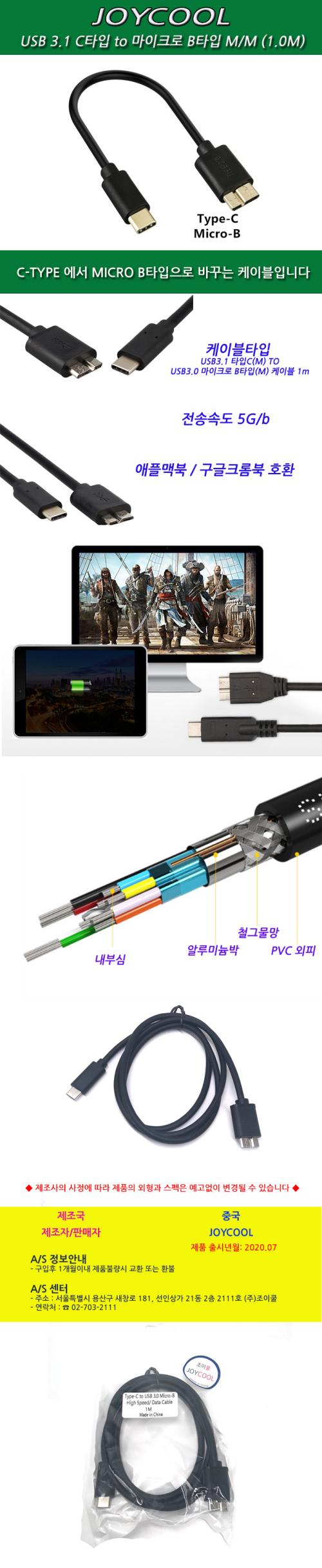 조이쿨 USB 3.0 Type C to 마이크로 B 변환 케이블 (1m)