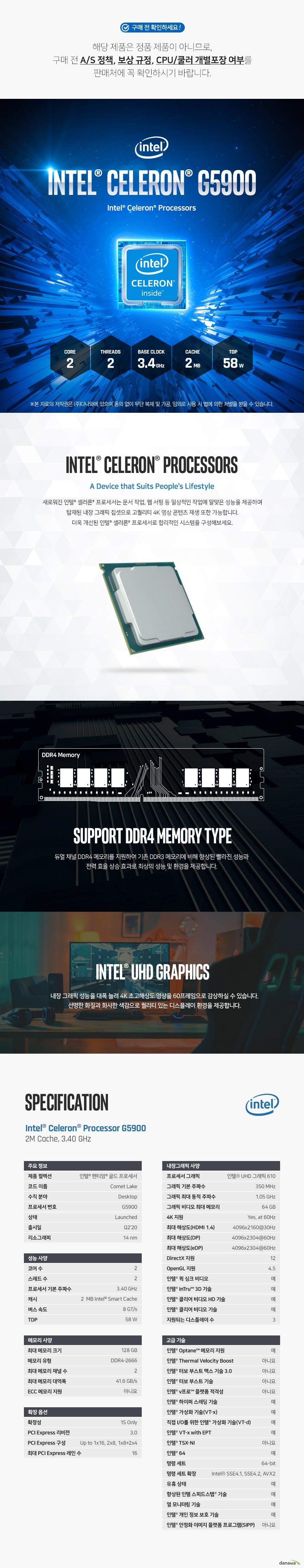 새로워진 인텔 펜티엄 골드 프로세서는 문서 작업, 웹 서핑 등 일상적인 작업에 알맞은 성능을 제공하며 탑재된 내장 그래픽 칩셋으로 고퀄리티 4K 영상 콘텐츠 재생 또한 가능합니다. 더욱 개선된 인텔 펜티엄 골드 프로세서로 합리적인 시스템을 구성해보세요.  듀얼 채널 DDR4 메모리를 지원하여 기존 DDR3 메모리에 비해 향상된 빨라진 성능과 전력 효율 상승 효과로 최상의 성능 및 환경을 제공합니다.  내장 그래픽 성능을 대폭 늘려 4K 초고해상도 영상을 60프레임으로 감상하실 수 있습니다.  선명한 화질과 화사한 색감으로 퀄리티 있는 디스플레이 환경을 제공합니다.