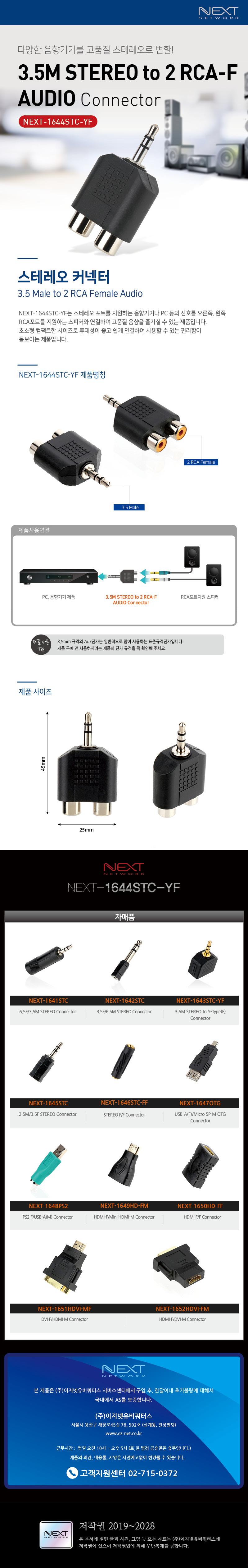 이지넷유비쿼터스  3.5M 스테레오 to 2RCA F 오디오 변환젠더 (NEXT-1644STC-YF)