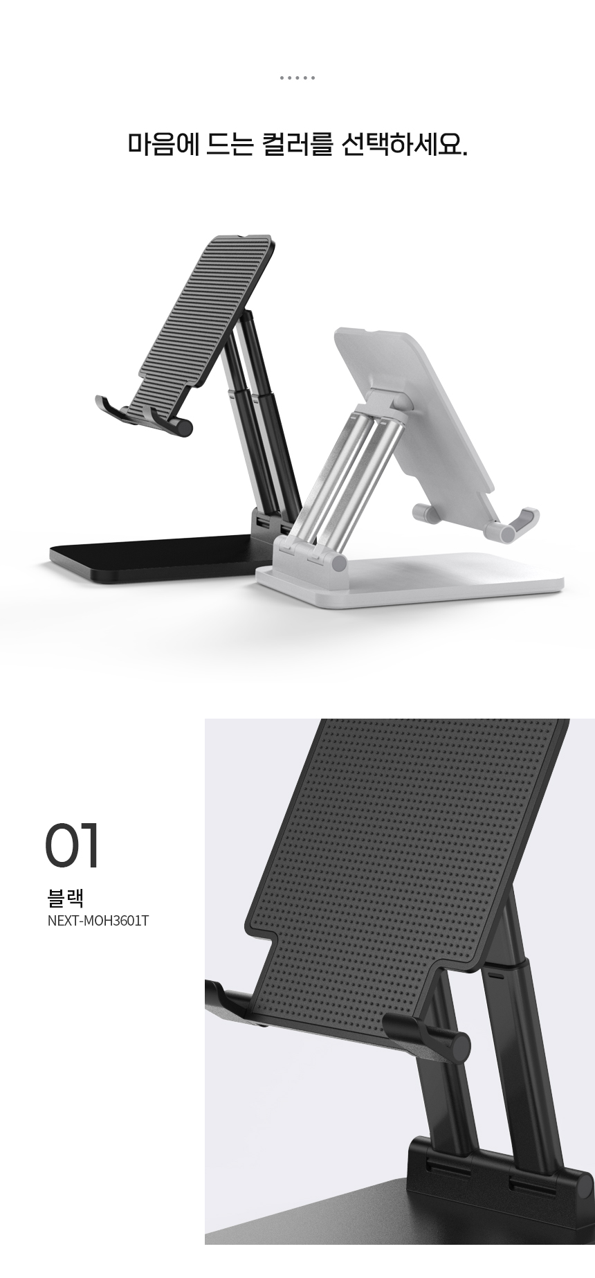 이지넷유비쿼터스 태블릿 탁상용 접이식 거치대 NEXT-MOH3601T