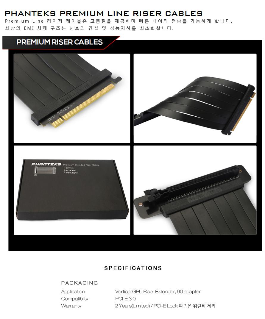 Phanteks  VERTICAL GPU RISER EXTENDER(Premium 220mm/90)