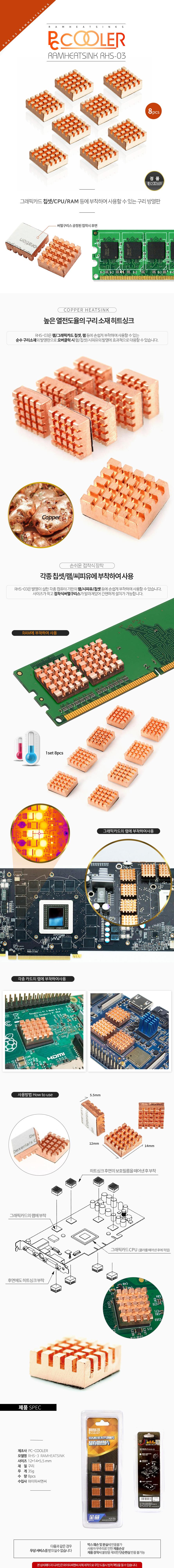 PCCOOLER 칩셋 방열판 RHS-03