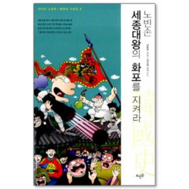 뜨인돌  신나는 노빈손 시리즈 세트 (사이언스 시리즈, 2권 세트)_이미지