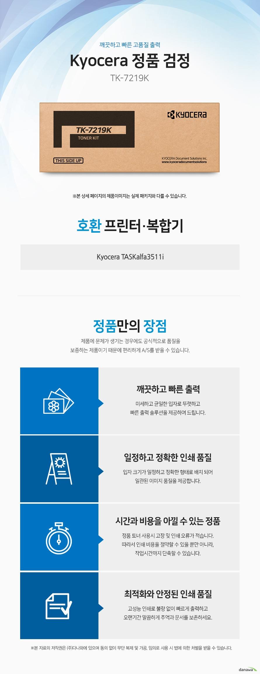 Kyocera 정품 TK-7219K 검정