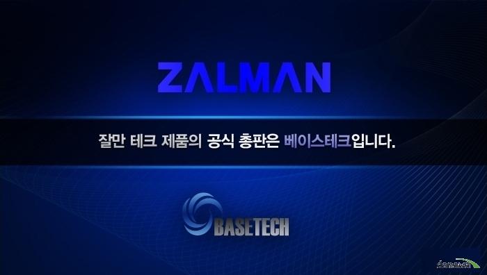 ZALMAN 잘만 테크 제품의 공식 총판은 베이스테크 입니다. BASETECH