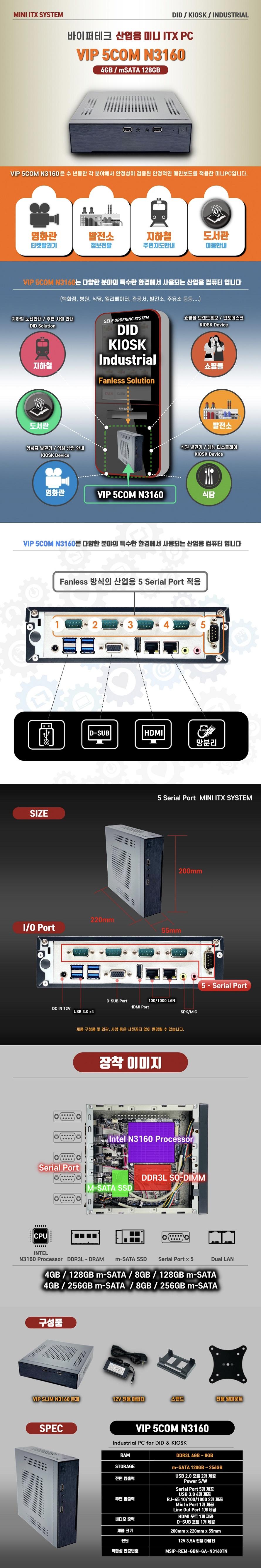 바이퍼테크 VIP 5COM N3160 (4GB, mSATA 128GB)