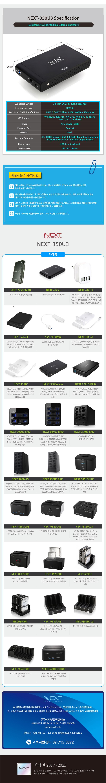 이지넷유비쿼터스 넥스트 NEXT-350U3 (500GB)