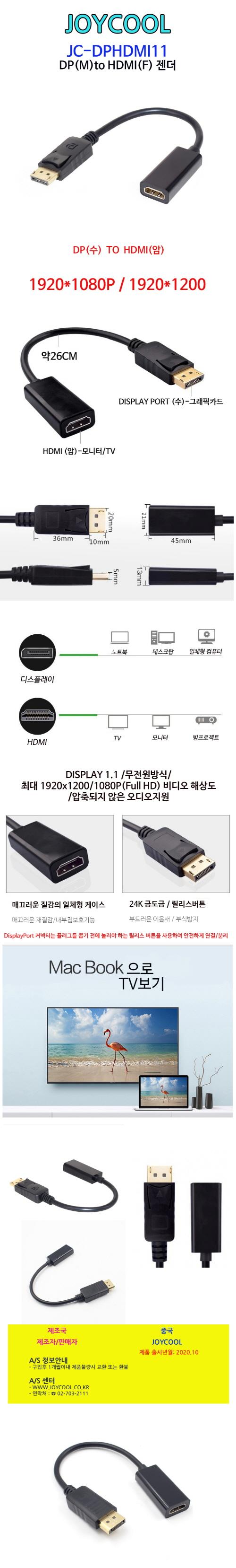 조이쿨 DP to HDMI 변환 젠더 (JC-DPHDMI11)
