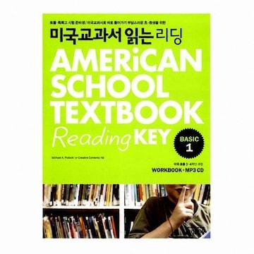 키출판사 미국교과서 읽는 리딩 Basic편