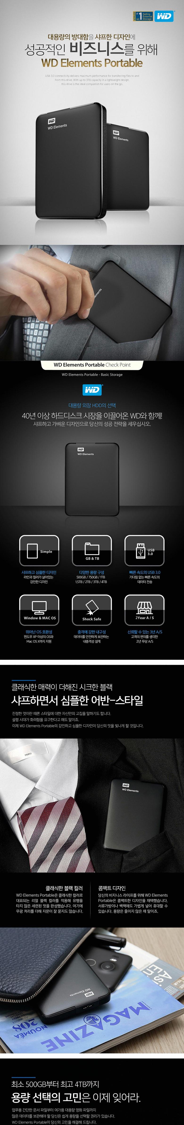 WD_Elements_Portable_01.jpg