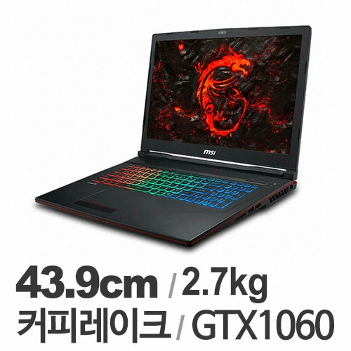 MSI GP시리즈 GP73 Leopard 8RE (SSD 128GB)_이미지