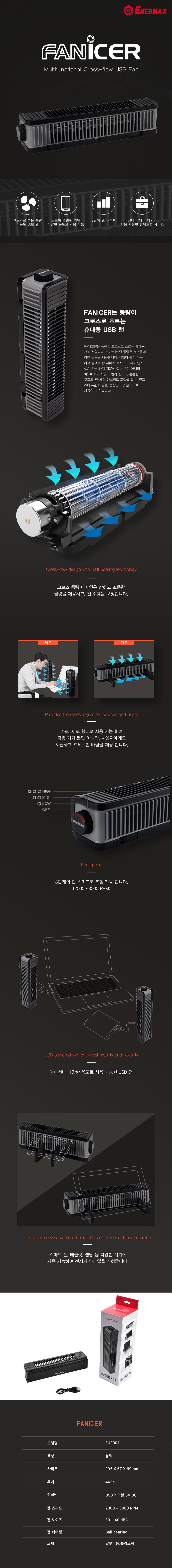 에너맥스 FANICER USB 멀티 쿨링팬 (블랙)