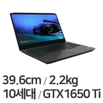 레노버 아이디어패드 게이밍 3i 15IMH I5 LEGEND PRO(SSD 256GB)