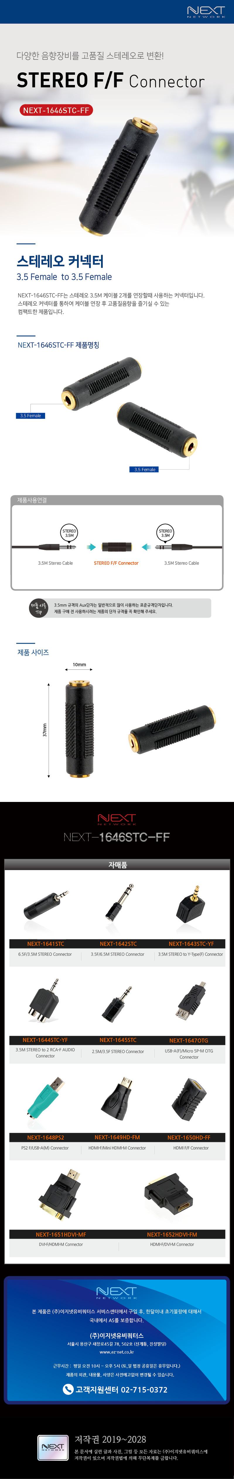 이지넷유비쿼터스  3.5 스테레오 F/F 연장젠더 (NEXT-1646STC-FF)