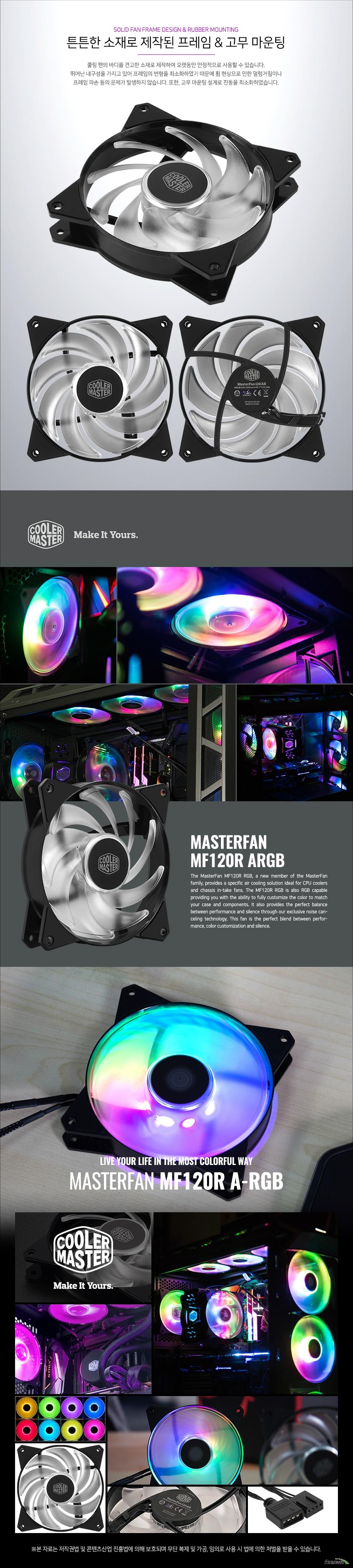 쿨러마스터  MASTERFAN MF120R ARGB(1개)