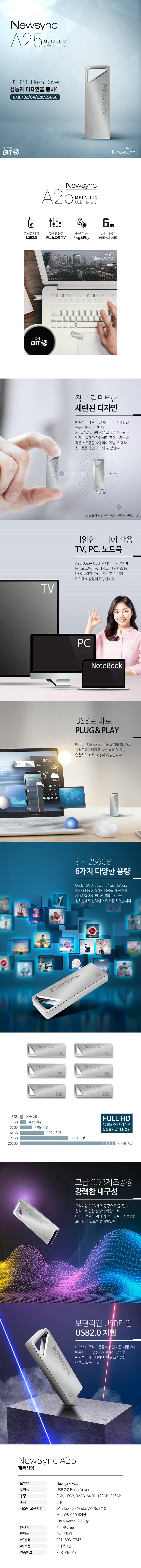 비트엠 Newsync A25 (32GB)