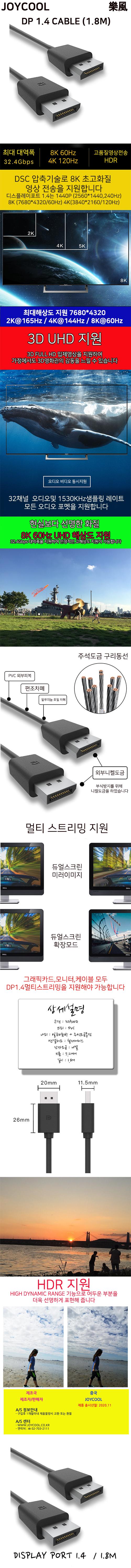 조이쿨 조이쿨 DisplayPort v1.4 케이블 (1.8m)