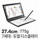 레노버 YOGA BOOK C930 ZA3S0026KR (SSD 256GB)