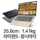 Slim3-14ALC R5 8GB램