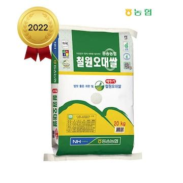 동송농협 철원오대쌀 20kg (21년 햅쌀)