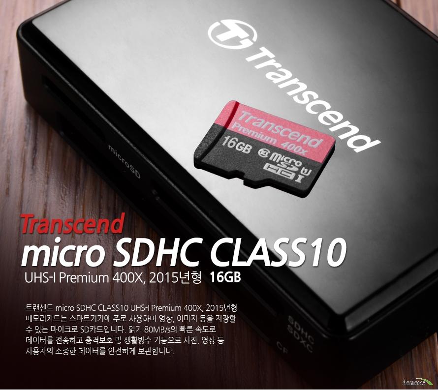 트랜센드 micro SDHC CLASS10 UHS-I Premium 400X, 2015년형 16GB트랜센드 micro SDHC CLASS10 UHS-I Premium 400X, 2015년형 메모리카드는 스마트기기에 주로 사용하며 영상, 이미지 등을 저장할 수 있는 마이크로 SD카드입니다. 읽기 80MB/s의 빠른 속도로 데이터를 전송하고 충격보호 및 생활방수 기능으로 사진, 영상 등 사용자의 소중한 데이터를 안전하게 보관합니다.